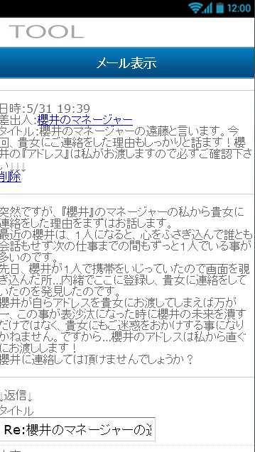 桜井マネージャー