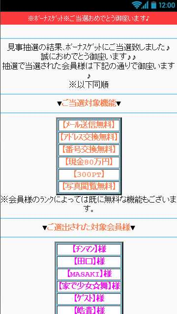 ぴゅあらば当選ページ