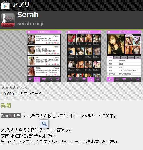 serahアプリ