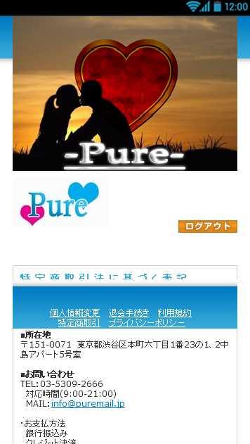 Pure 合同会社通信販桜井店
