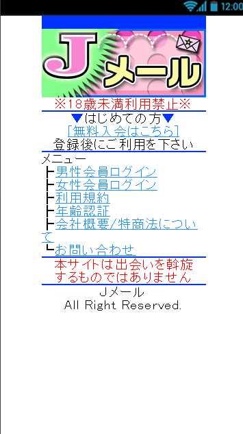 Jメールトップ画像