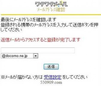 ワクワクメール登録5