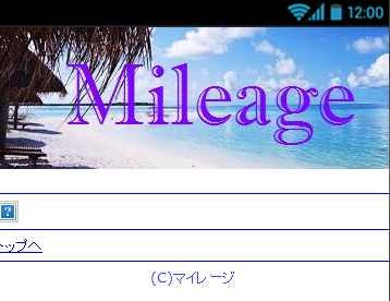 Mileage特定商取引法表記
