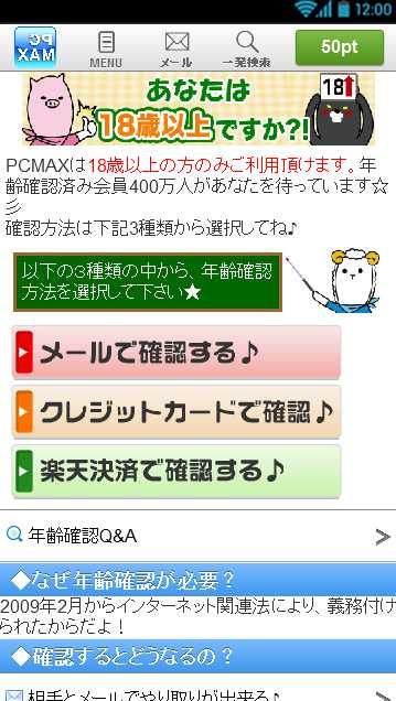 PCMAX年齢確認