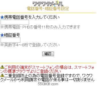 ワクワクメール登録3