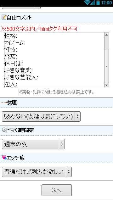 PCMAXプロフィール2
