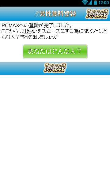 PCMAX登録3