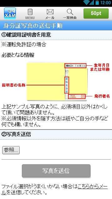 PCMAX年齢認証身分証写真