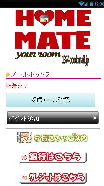 Home-Mate