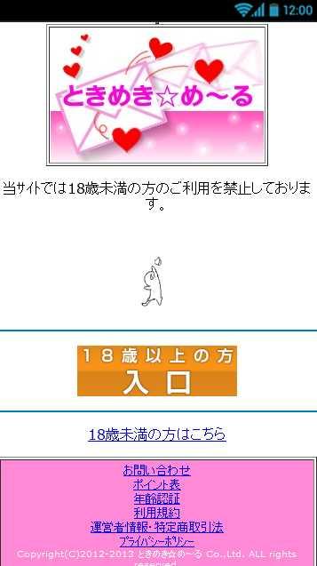 ときめき☆メール