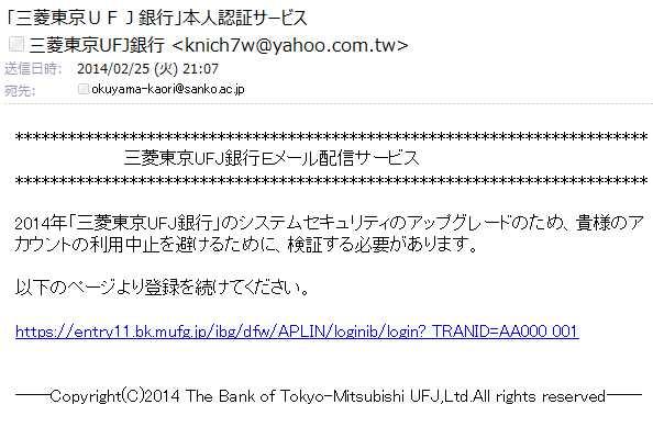 三菱東京UFJ銀行フィッシング詐欺メール