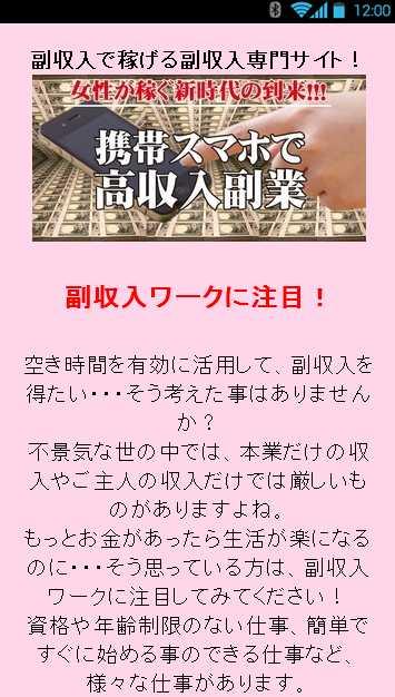 DOKIDOKI☆メール副業