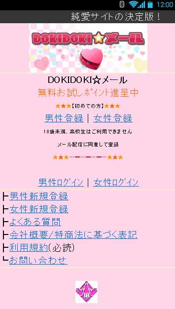 DOKIDOKI☆メール