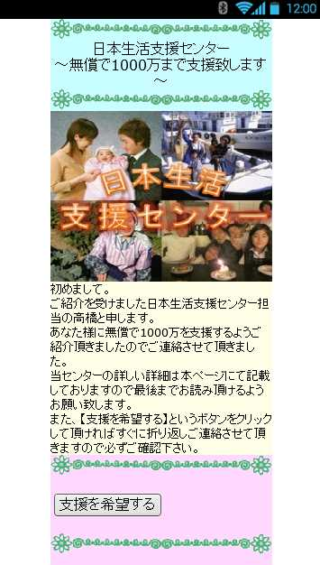 3 HELLO 日本生活支援センター