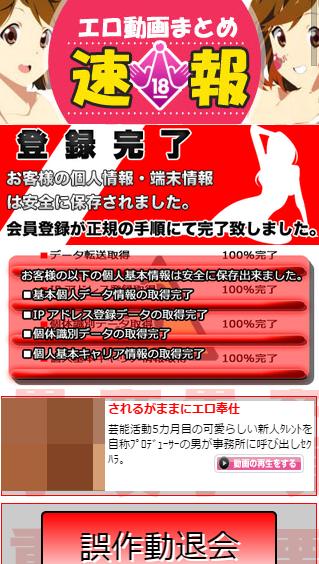 エロ動画まとめ速報2登録完了
