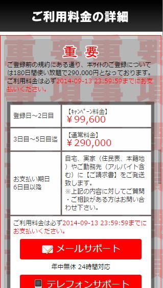 エロ動画まとめ速報7料金詳細