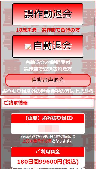 エロ動画まとめ速報3誤作動退会