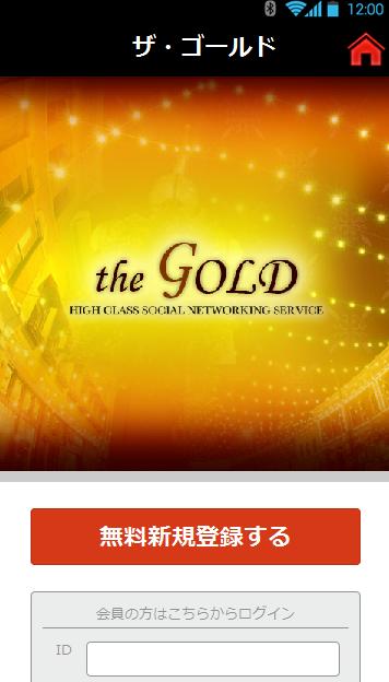 the GOLD/ザ・ゴールド