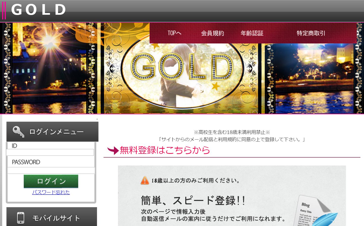 GOLD PCサイト