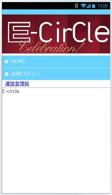 E-サイクル