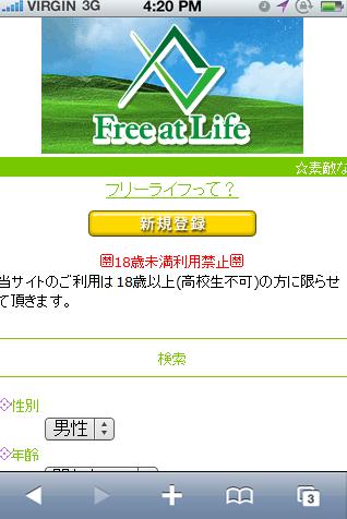Free at Life/フリーアットライフ