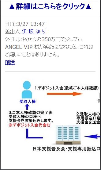ANGEL 350万円