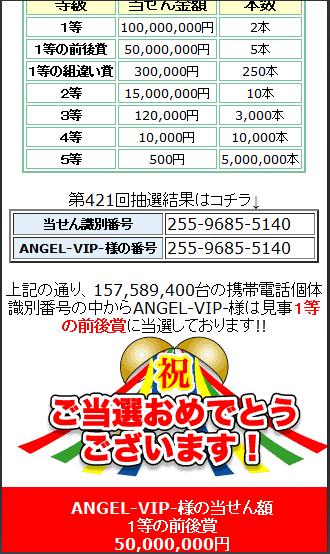 ANGEL モバイル宝くじ