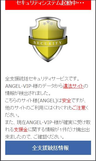 ANGEL セキュリティサービス