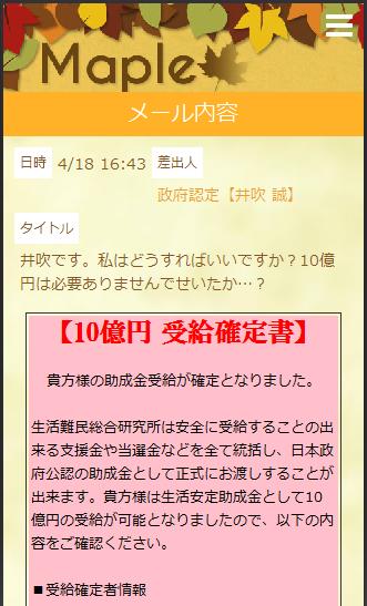 Maple10億円 受給確定書