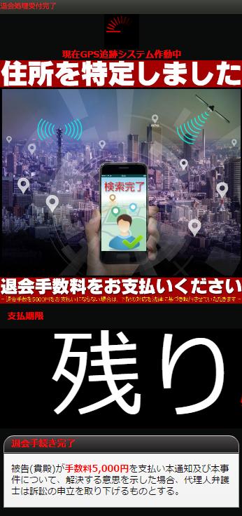債務徴収担当者:柴田 GPS追跡システム作動しました