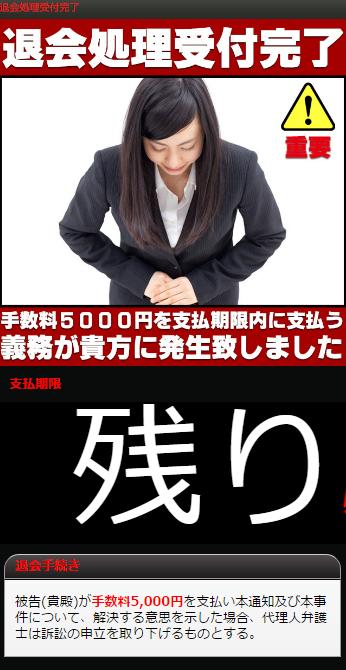 債権徴収担当者:柴田 退会処理受付完了