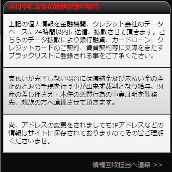 債務徴収担当者:柴田 支払いの連絡がない場合
