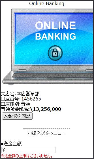 .com インターネットバンキング預金残高