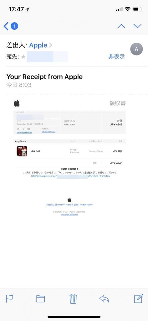 Appleフィッシング詐欺領収書