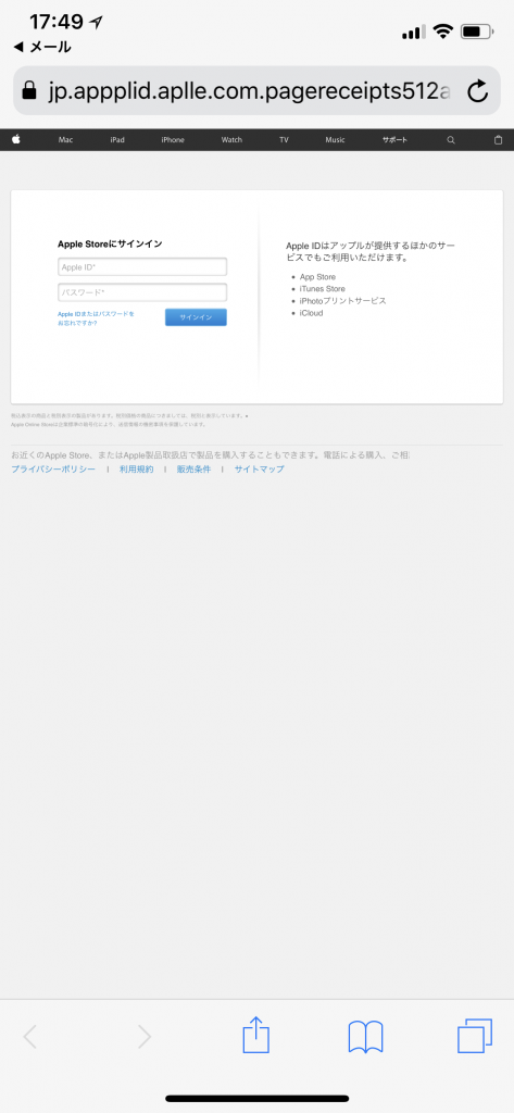 Appleフィッシング詐欺リンク先
