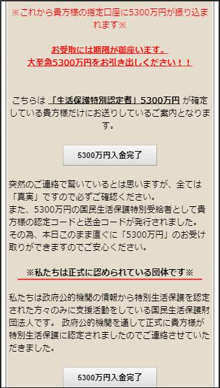 WORLD5300万円ページ2