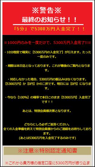 WORLD5300万円ページ