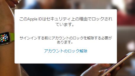 Appleフィッシングサイトアカウントロック解除