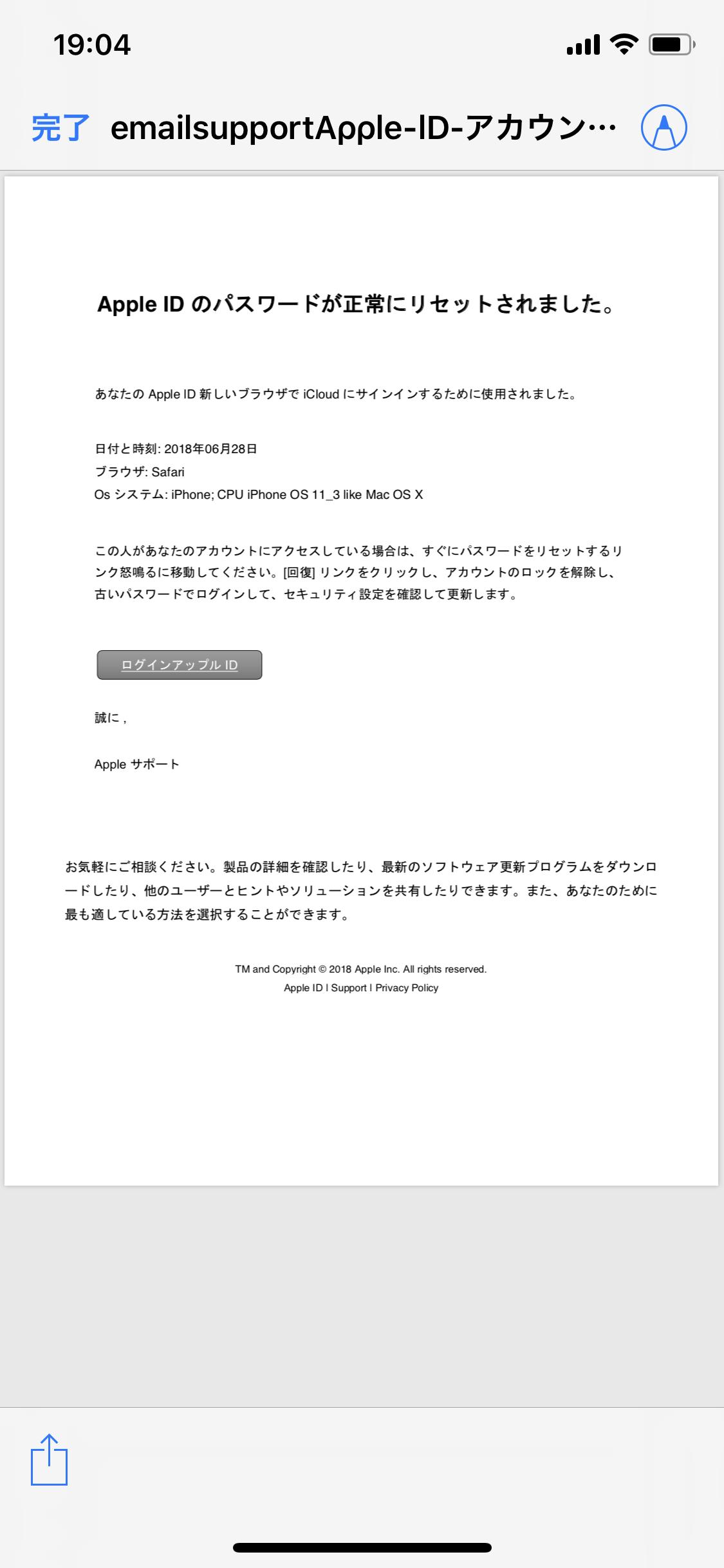 Appleフィッシングメールpdf