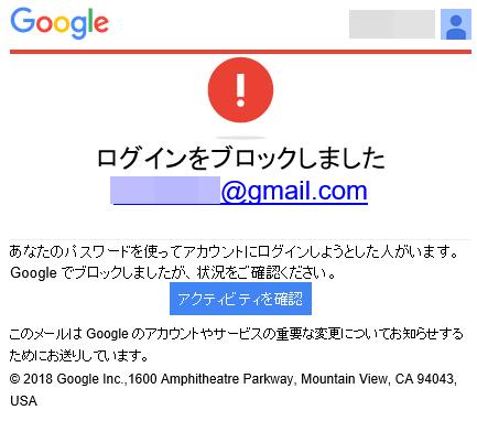 Googleログインブロック